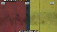 危情时速 中文制作特辑
