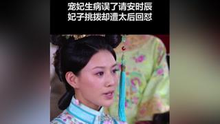 #多情江山 德妃发烧说胡话都要去给太后请安,哪料当众晕了 #宫斗