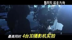五月天诺亚方舟演唱会3D 制作特辑