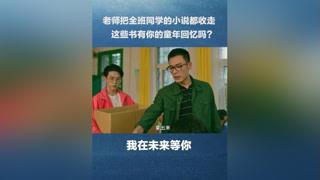 #我在未来等你 老师从学生那搜出《如何征服英俊少年》#校园#费启鸣 #李光洁