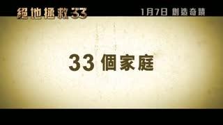 《地心营救》电视版4