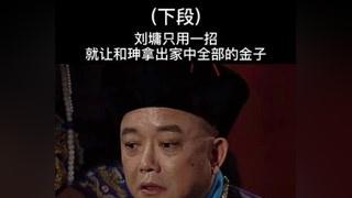 刘墉智斗和珅#南阳正恒mcn #宰相刘罗锅