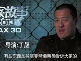 《警察故事2013》制作特辑导演篇 丁晟让成龙从巨星变成平凡人