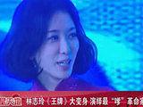 """林志玲《王牌》大变身 演绎最""""嗲""""革命家"""