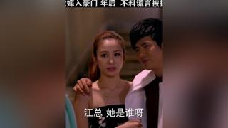 美女嫁入豪门 3年后谎言被揭穿 #妻子的谎言  #贾青  #张晓龙