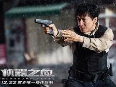 《机器之血》枪战场面片段 成龙热血开打超燃对决