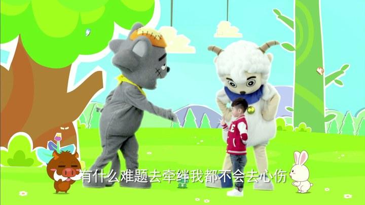 喜羊羊与灰太狼之羊年喜羊羊 MV:主题曲《别看我只是一只羊》 (中文字幕)