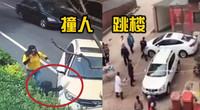 连云港一男子驾车碾轧一女子后逃离17位路人114秒生死营救