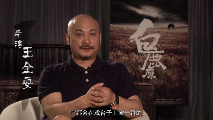 白鹿原 花絮4:制作特辑之中国式欲望·权 (中文字幕)