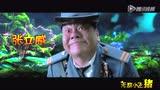 《无敌小飞猪》预告片  无敌小飞猪搞笑来袭
