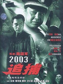 追捕2003