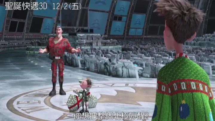 亚瑟·圣诞 台湾预告片2 (中文字幕)