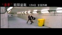 杀手欧阳盆栽(终极版预告片)