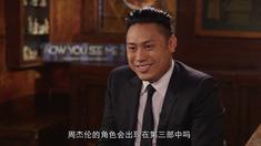 惊天魔盗团 DVD发行专访之朱浩伟谈中国版