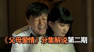 父母爱情分集解说第2期:江德福安杰顺利成婚,老丁尝到安杰厉害