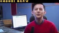 《火鸡总动员》 花絮  快乐家族配音合辑