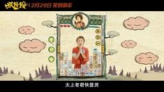 妖铃铃 主题曲MV