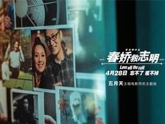 《春娇救志明》同名主题曲MV 五月天讲述所有人的爱情