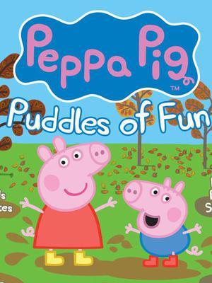 粉红猪小妹小猪佩奇第一季