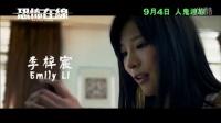 《午夜43路》香港版预告片