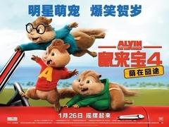 《鼠来宝4:萌在囧途》独家正片片段