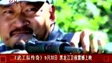 《武工队传奇》9月30日黑龙江卫视震撼上映