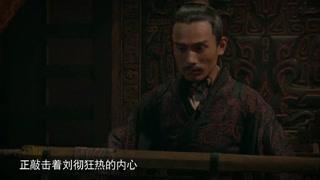 刘彻迫切的需要一场战争来发泄 密谋计划正在悄然进行