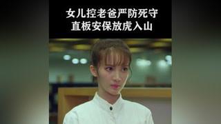 #小情人 女儿控老爸不许女儿和男生接触,出动安保还是没能拦住