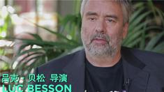 超体 中文制作特辑之吕克·贝松