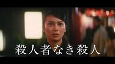 """嫌疑犯X的献身 电视宣传片""""天才vs天才"""""""