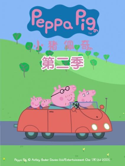《小猪佩奇第二季》全集-动漫-在线观看-搜狗影视