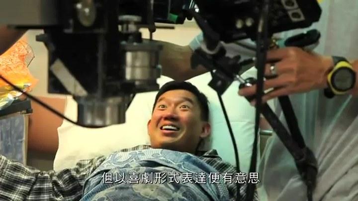 低俗喜剧 花絮1:制作特辑之拍戏 (中文字幕)