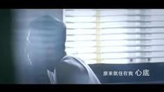 在一起 MV之《心动》
