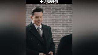 #鬓边不是海棠红 商老板赴宴程二爷当跟包,这样的日常实在太甜了 #尹正黄晓明