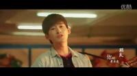 张翰《既然青春留不住》插曲MV《滚蛋歌》