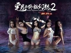 宅男的终极幻想2预告