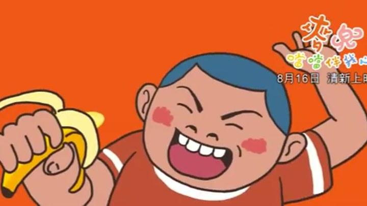 麦兜·当当伴我心 MV1:粤语《吃蕉好孩子》