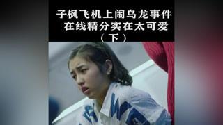 #张子枫 子枫在线精分实在太可爱#宅家dou剧场