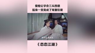 第 4 集   #恋恋江湖 娘子教傻相公男人的三从四德