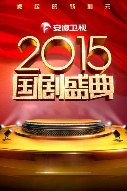 国剧盛典2015