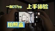 从iPhone XR换到一加7 Pro,体验差距会有多大? | 拍照篇