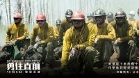 英雄牺牲惹人泪崩!19名消防员仅幸存1名!