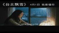 台北飘雪预告片