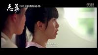 志气 台湾先行版 (中文字幕)