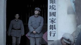 《伟大的转折》这位高人就是毛泽东同志! 促进货币流通!
