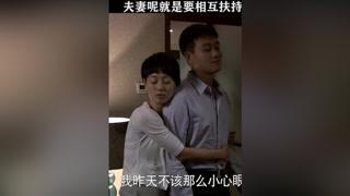 郭洋失业瞒着老婆,说不想给老婆增加精神负担#婚姻保卫战 #佟大为 #马伊琍