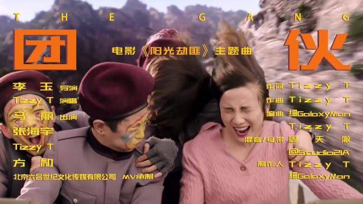 阳光劫匪 MV4:《团伙》 (中文字幕)