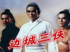 《边城三侠》预告片