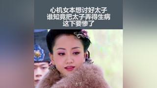 心机女本想讨好矮子,结果却把他弄生病,这下要惨了#杨蓉 #陈晓 #古装