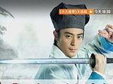 新《笑傲江湖》各演员角色亮相